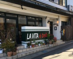 LA VITA e bella(ラヴィータエベラ)岐阜県下呂市