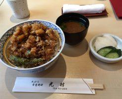 天ぷら光村のかき揚げ丼