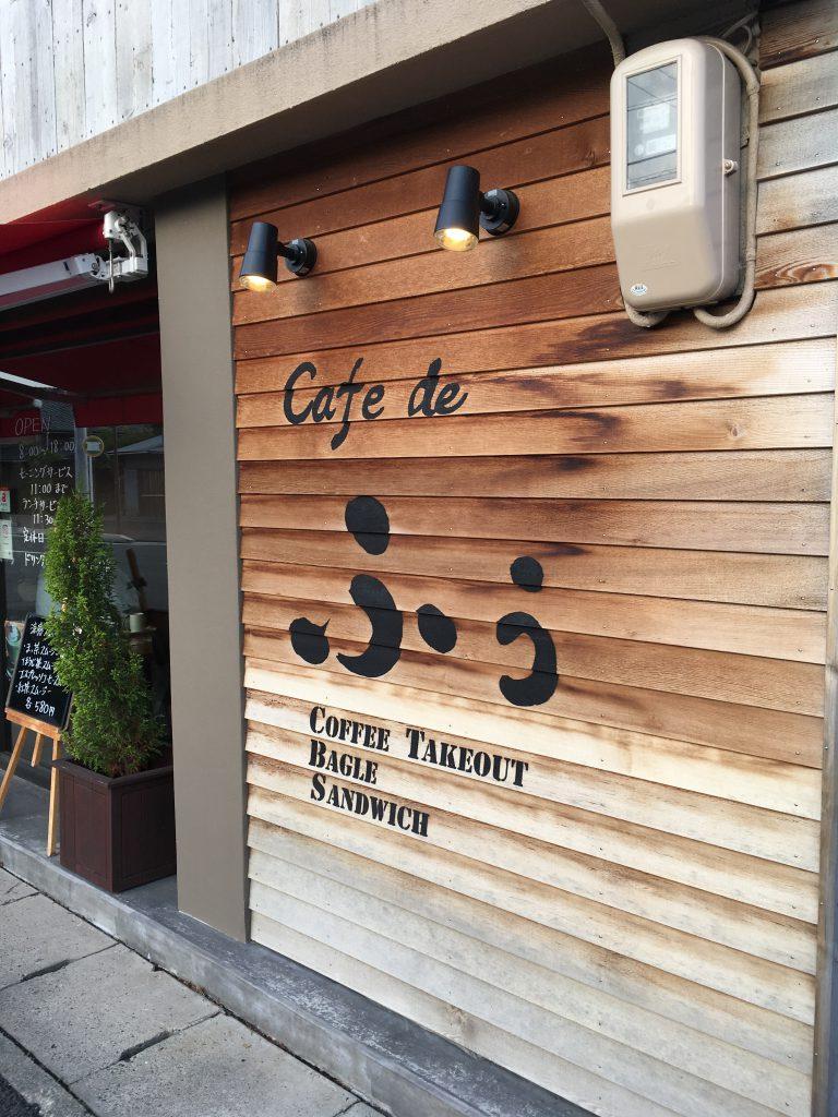 Cafe de ふぅ 半田市乙川
