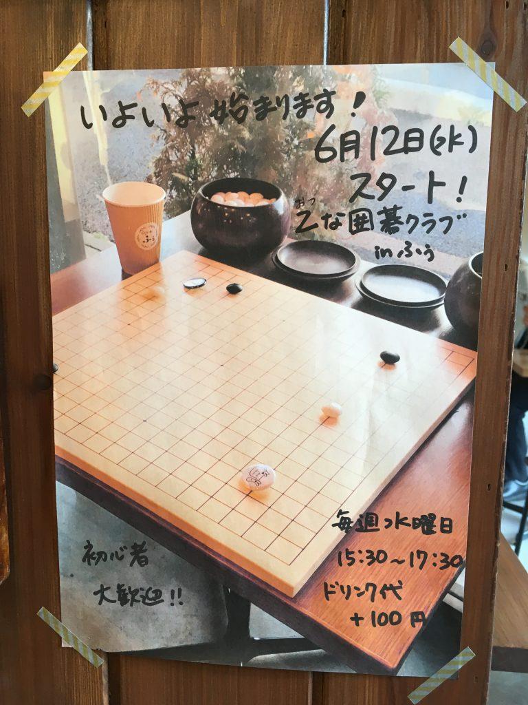 乙な囲碁クラブ in Cafe de ふぅ 知多半島の半田市