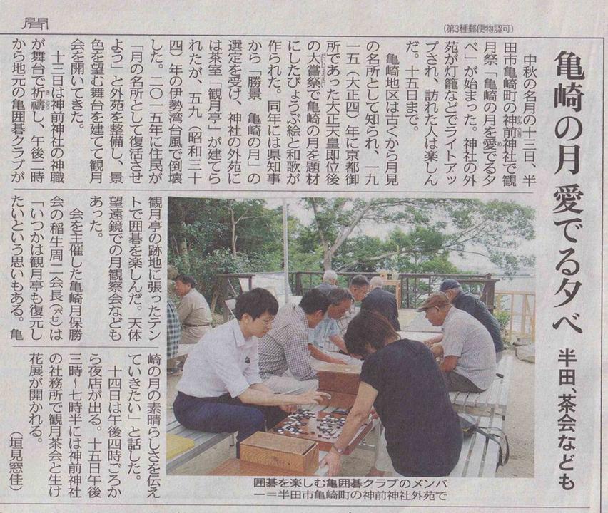亀崎の月を愛でる夕べの新聞記事