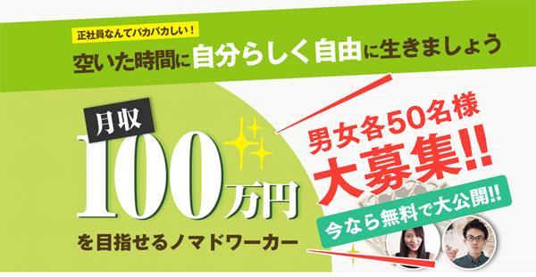 月収100万円を目指せるノマドワーカー(金田哲)