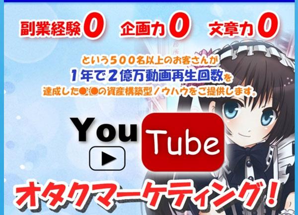 YouTubeオタクマーケティング