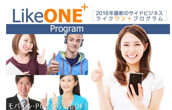 ライクワン+プログラム(Like ONE+)