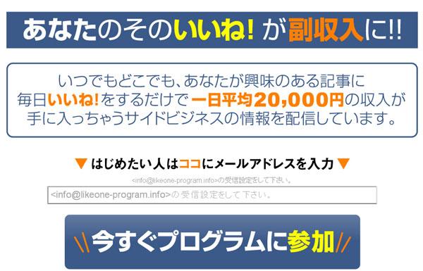 いいね!をするだけで1日平均2万円