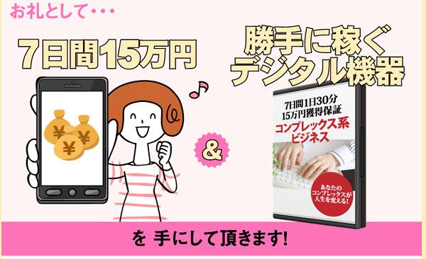 7日間で15万円と勝手に稼ぐデジタル機器をもらえる?