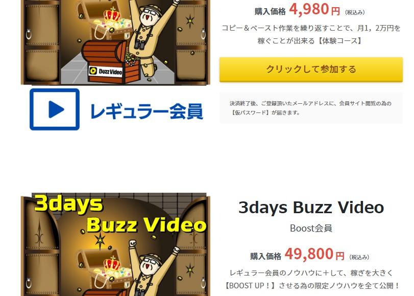 3days Buzz Videoの価格その1とその2