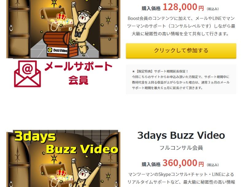 3days Buzz Videoの価格その3とその4